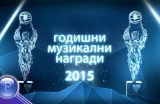 14 MUSIC AWARDS 2015 – 2 / 14 Годишни музикални награди 2015 – концерт – 2 част, 02.03.2016