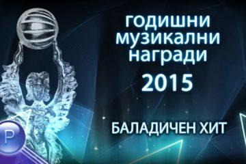 БАЛАДИЧЕН ХИТ НА 2015