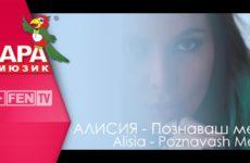ALISIA – Poznavash me / АЛИСИЯ – Познаваш ме