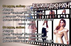 ESIL DURAN / Есил Дюран – 30.04.2016