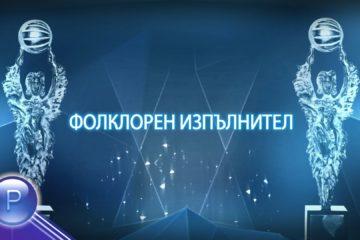 FOLKLOREN IZPALNITEL 2015 / Фолклорен изпълнител на 2015 – награждаване, 02.03.2016