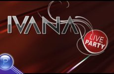 IVANA LIVE PARTY / Ивана Live Party – концерт, 2008