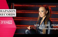 MIRA & ork. PRIMA – Milion-shampion / МИРА и орк. ПРИМА – Милион-шампион