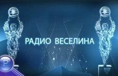 NAGRADA RADIO VESELINA 2015 / Награда на Радио Веселина за 2015 – награждаване, 02.03.2016