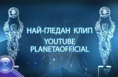 NAY-GLEDAN KLIP  V PLANETAOFFICIAL 2015 / Най-гледан видеоклип за 2015 – награждаване, 02.03.2016