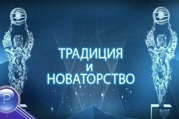 TRADITSIA I NOVATORSTVO 2015 / Традиция и новаторство през 2015 – награждаване, 02.03.2016