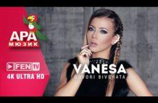 VANESA – Govori bivshata / ВАНЕСА – Говори бившата