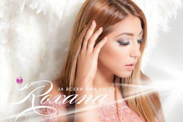 roksana-s-debyuten-album-promotsiya-i-nov-klip-original